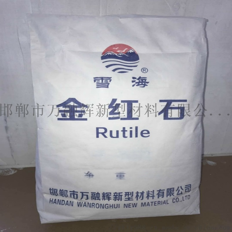 雪海钛业 河北金红石型钛白粉厂家 R-588钛白粉