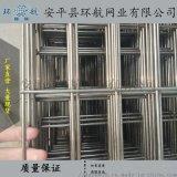 不锈钢网片 钢丝焊接网建筑网墙体防裂网