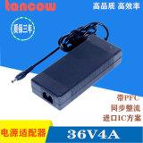 36V4A电源适配器DC36V 灯条监控净水器电源