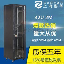 【厂家直销】湛华机柜42u网络服务器通信监控机箱