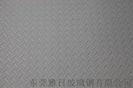 阻燃玻璃钢防滑板定制 东莞玻璃钢防滑板定制