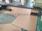 钢板激光切割机用全封闭塑料拖链 耐高温 防焊渣拖链