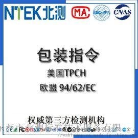 TPCH包材指令 出口美国 包装袋 包装纸箱