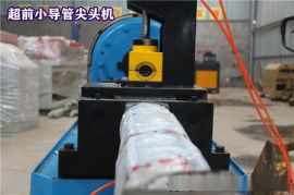 云南昆明小导管箭头成型机/小导管箭头成型机24小时在线