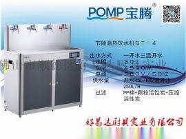 厂家直销 宝腾节能温热饮水机BT-4