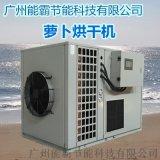 热泵萝卜烘干机、农产品烘干机