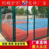 贵阳小区篮球场围栏 体育场足球场绿色安全勾花围栏