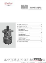 摆线液压马达(BMRS-100/125)