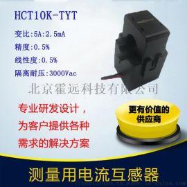 开合式电流互感器HCT10K-TYT测交流