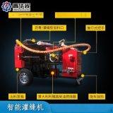 北京通州區灌縫機一體機-80L小型灌縫機