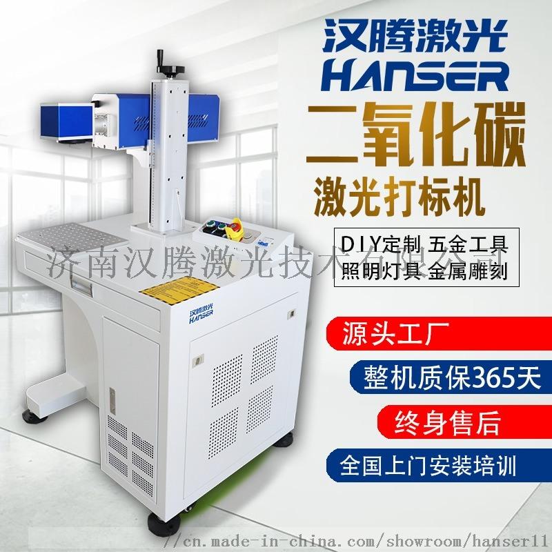 二氧化碳鐳射打標機,濟南鐳射打標機廠家,鐳射刻字機