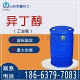 供應異丁醇工業級 國標含量優質現貨有機合成物