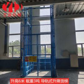 导轨式升降机电动液压升降平台仓库厂房货物提升机