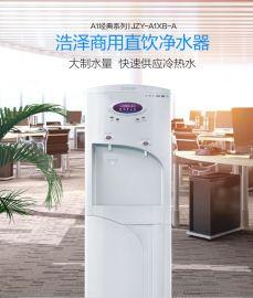 浩泽A1XB-A1工厂净水器、企业直饮机租赁