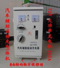 大型汽车应急启动电源12V-72V大功率启动充电机