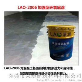 LAO-5066高耐磨环氧平涂