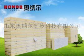 聚氨酯不锈钢冷库板 奥纳尔保温板 品质保证