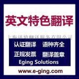 技术英语翻译-汽车行业英语翻译-英语笔译-英语口译-上海英语翻译