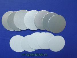 pe铝箔垫片pe塑料瓶铝箔封口垫片适用于食品药品化妆品等行业 修改