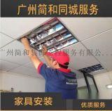廣州燈具安裝,燈具安裝公司,燈具維修公司