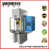 YSK-10吨数控液压机 单臂数控液压机 高精密液压机
