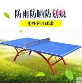 优质户外SMC乒乓球台 新国标大翻边乒乓球台