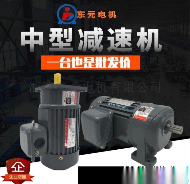 東元三相小型立臥齒輪減速電機100W