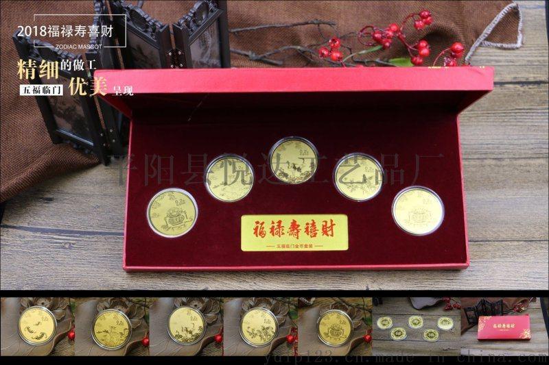定制五福临门金币套装狗年足金开门红摆件金银币加工