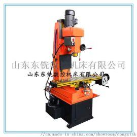中国制造铣床厂家供应多功能钻铣床zx50c