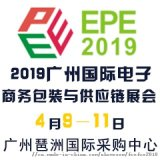 2019广州电子商务包装与制罐展览会