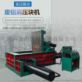 小型液压金属压块机卧式废铁屑打包机钢刨花压块机设备