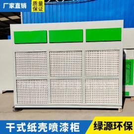 厂家定做喷漆柜 干式纸壳喷漆柜 环保喷漆设备