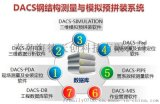 青島海徠DACS鋼結構測量與模擬預拼裝系統