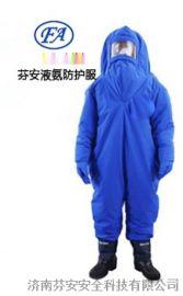 消防防護服 低溫液氮防護服+FA低溫液氮防護服