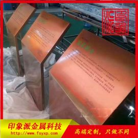 廠家定制不鏽鋼標示牌 金屬標示牌 廠家高端定制