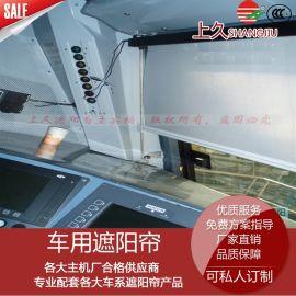 上海久立定做机车遮阳帘司机室窗帘前窗伸缩卷帘