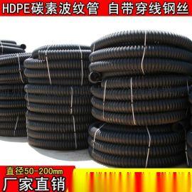 HDPE碳素波纹管 碳素螺旋管 PE软管厂家直销