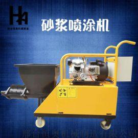 全自动水泥砂浆喷涂机小型多功能腻子粉喷浆机墙面喷灰