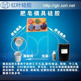 DIY香皂用的模具矽膠