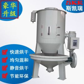 混合干燥机  500公斤混合塑料干燥机 化工业多用干燥搅拌机