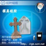 石膏线模具硅胶液体硅胶,石膏制品大批量**模具胶
