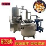 自動脫油式薯片低油脂油炸機