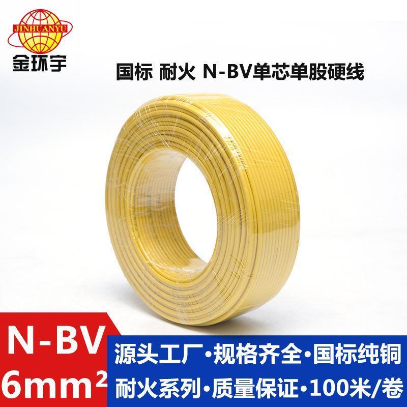 金環宇電線電纜批發N-BV 6平方國標單芯硬線家裝耐火電線