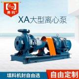 XA150离心泵 管道加压泵 大流量清水泵 工业电子纺织水泵厂家直销