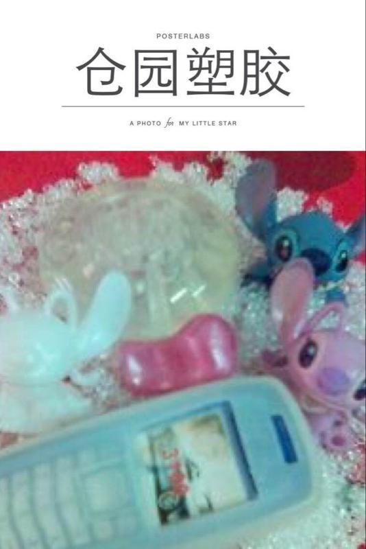 90A塑胶原料/东莞市仓园塑胶原料有限公司