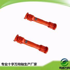 非标定制SWC225A可伸缩万向联轴器厂家