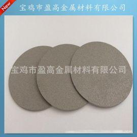 供应纺织仪器用微孔金属粉末烧结片