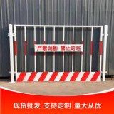 基坑护栏 厂家定制警示隔离栏 中铁施工喷塑临边围栏竖管基坑护栏