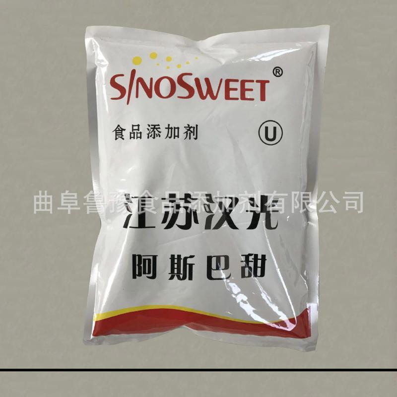 现货供应 厂家批发 食品添加剂 汉光阿斯巴甜
