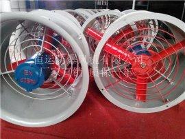 防爆风机BAF-500轴流通风机/0.55KW/220V